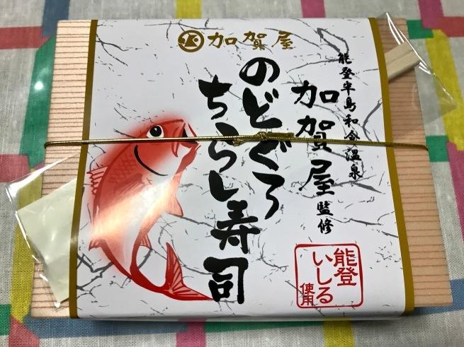 加賀屋監修の空弁。──「のどぐろちらし寿司」_d0352022_18175498.jpg