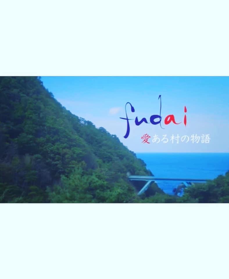 * fudai 愛ある村の物語 *_e0197227_20575210.jpg