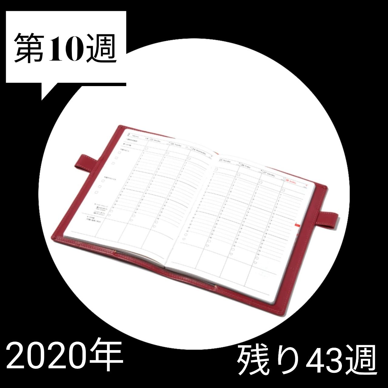 200301 第10週の手帳タイムを取ろう!_f0164842_10554979.jpg