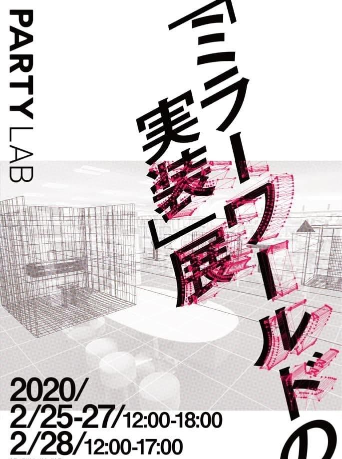 展示会_c0331145_19524388.jpg