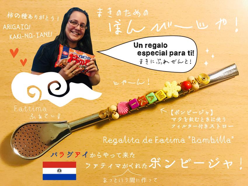 """パラグアイのおみやげ*Regalito de Fatima \""""Bombilla\"""" ファティマが作ってくれたマキの「ボンビージャ」!_d0018646_20225757.jpg"""