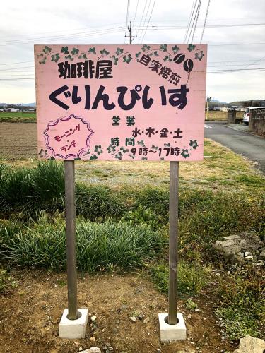 珈琲屋ぐりんぴいす_e0292546_00555213.jpg