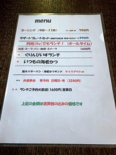 珈琲屋ぐりんぴいす_e0292546_00563308.jpg