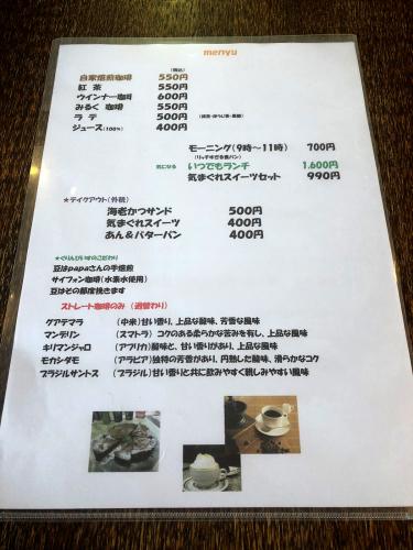 珈琲屋ぐりんぴいす_e0292546_00563466.jpg