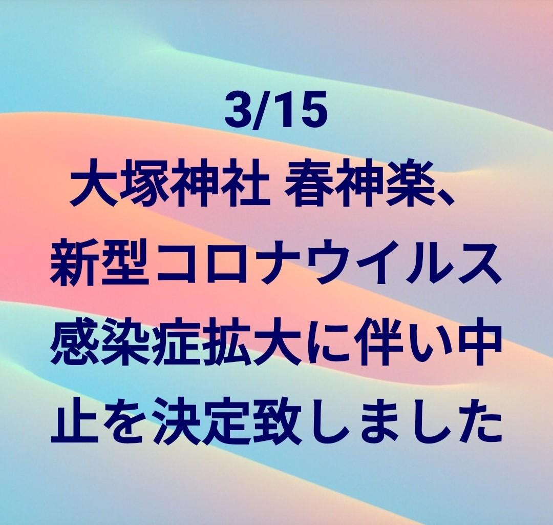 令和2年春神楽【中止のご案内】_c0045448_20413797.jpg
