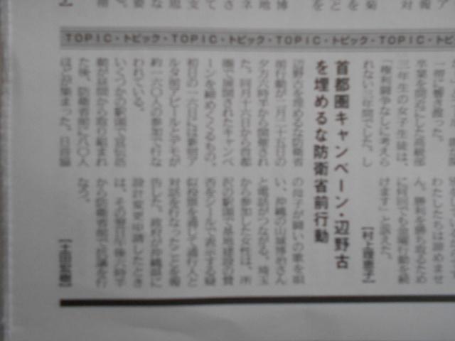 2.25防衛省前行動について報告記事 ~『思想運動』紙3月号紙面から_b0050651_08303809.jpg