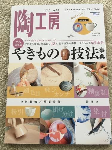 陶工房別冊 やきもの技法事典_e0142956_13385178.jpeg