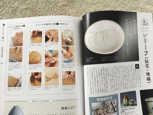 陶工房別冊 やきもの技法事典_e0142956_13385778.jpeg