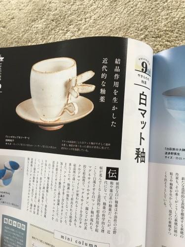 陶工房別冊 やきもの技法事典_e0142956_13390710.jpeg