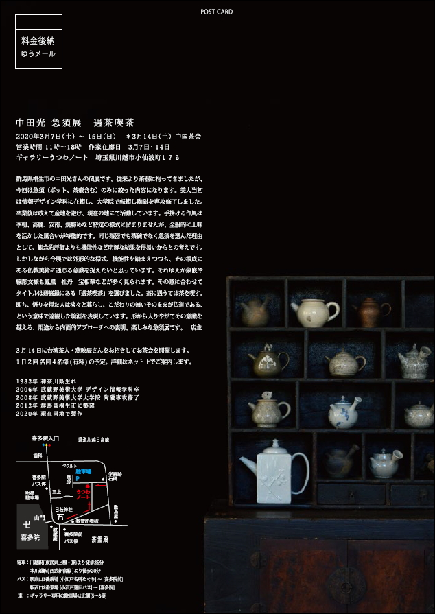 「中田光 急須展 遇茶喫茶」3日目_d0087761_2234043.jpg