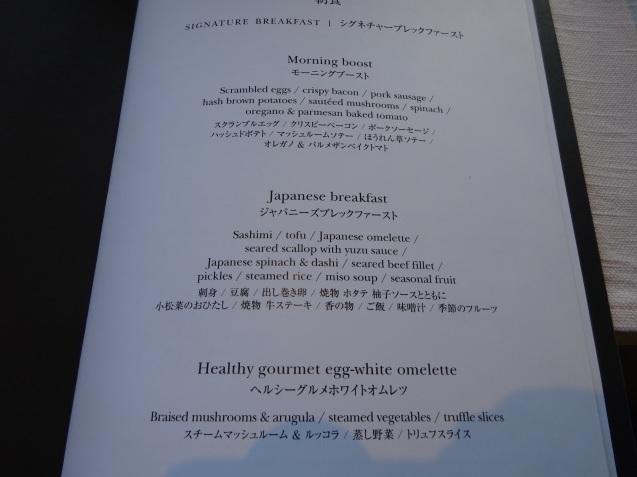 ストリングスホテル東京インターコンチネンタル (7)_b0405262_22375381.jpg