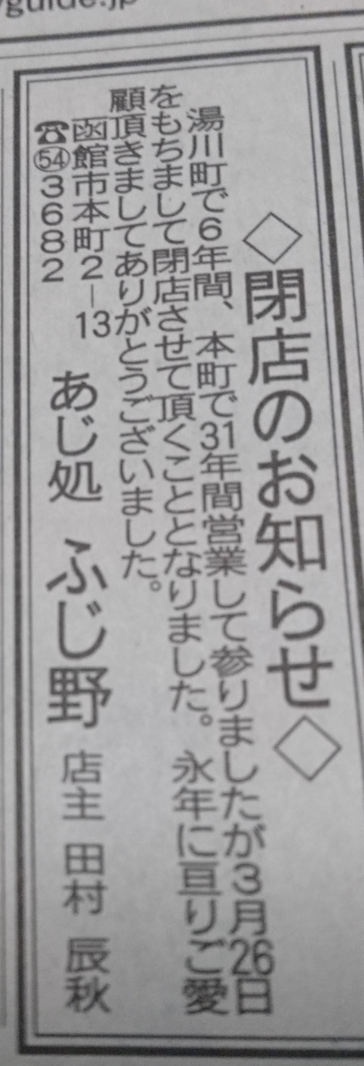 あじ処ふじ野、閉店のお知らせ_b0106766_06230917.jpg