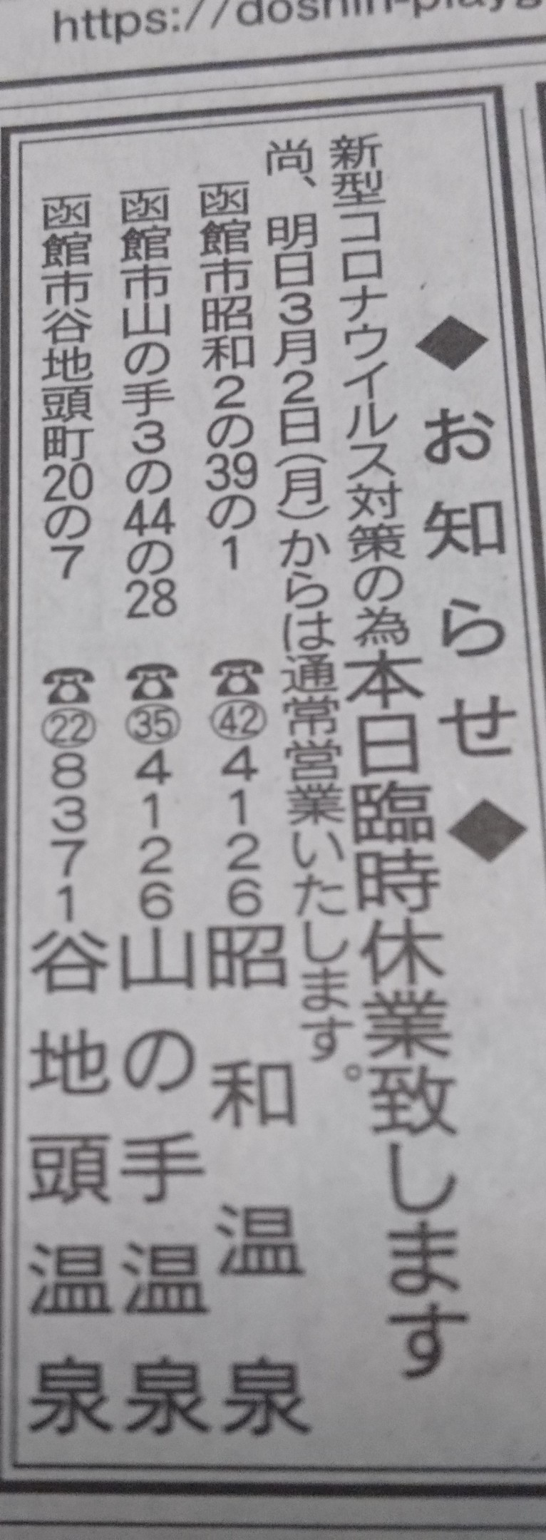 3月1日(日)新型コロナウイルス対策のため本日臨時休業。昭和温泉、山の手温泉、谷地頭温泉。明日の3月2日(月)から通常営業_b0106766_06324107.jpg