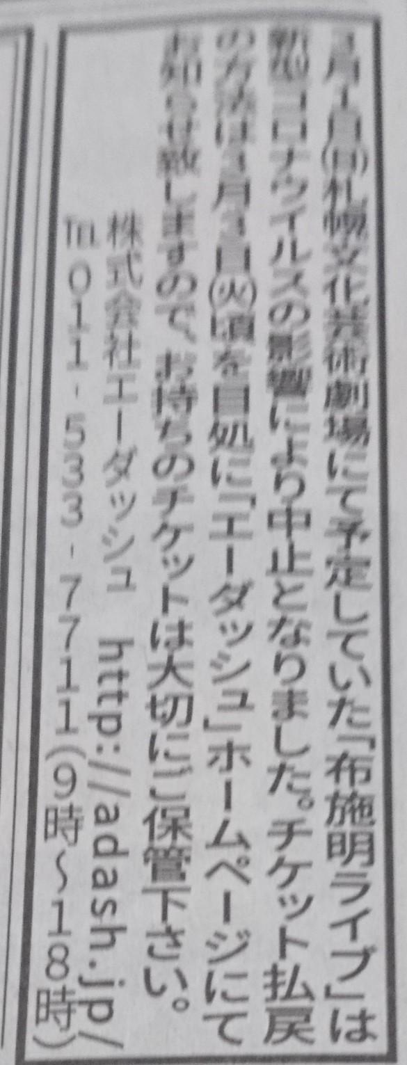 札幌文化芸術劇場の布施明ライブは新型コロナウイルスの影響により中止_b0106766_06423203.jpg