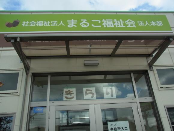 まるこ福祉会 きらり市民ギャラリー 美崎太洋展_a0086270_19401435.jpg