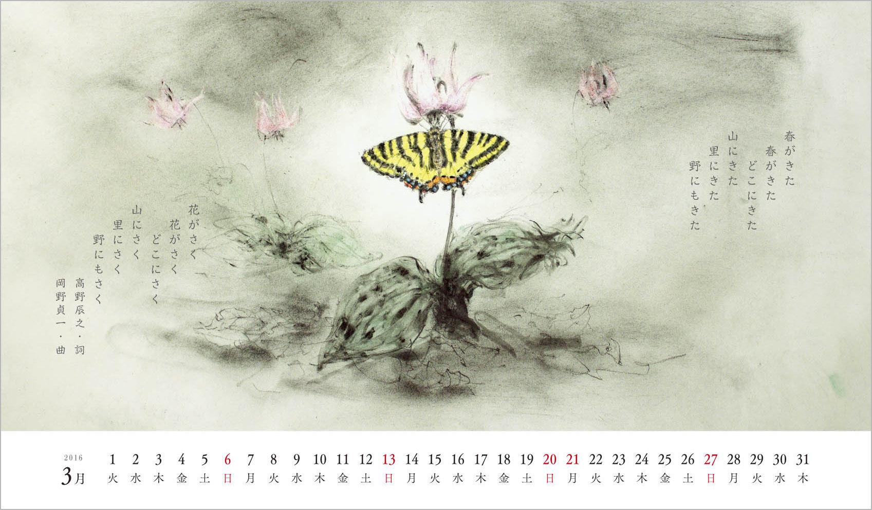《 暦令和二年三月弥生 》_e0143870_08194366.jpg