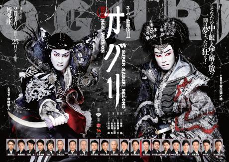 スーパー歌舞伎!_a0077071_14514409.jpg