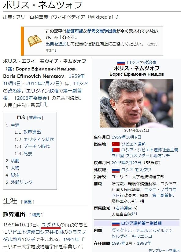 ロシアの国益を損なうロシア人のふりした寄生虫にプーチンは厳しい_d0061678_15171790.jpg