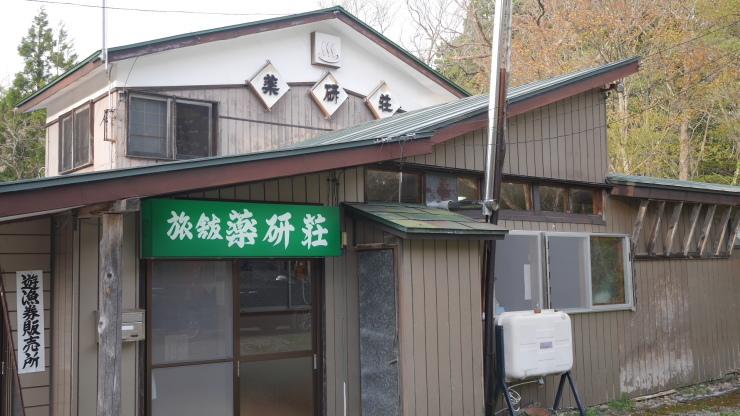 カモシカ女将の名物旅館―薬研温泉・薬研荘_a0385880_18120563.jpg