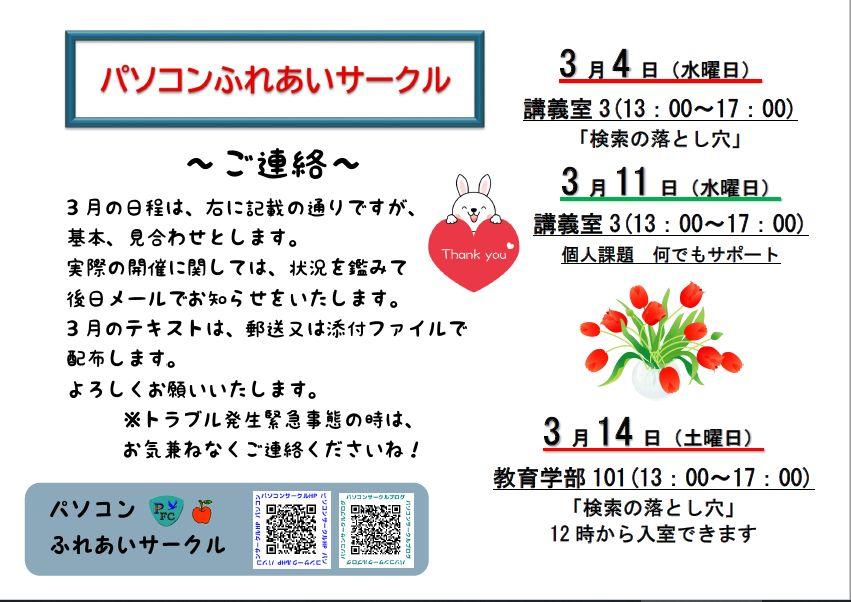 サークル会お知らせ_d0111991_2126571.jpg