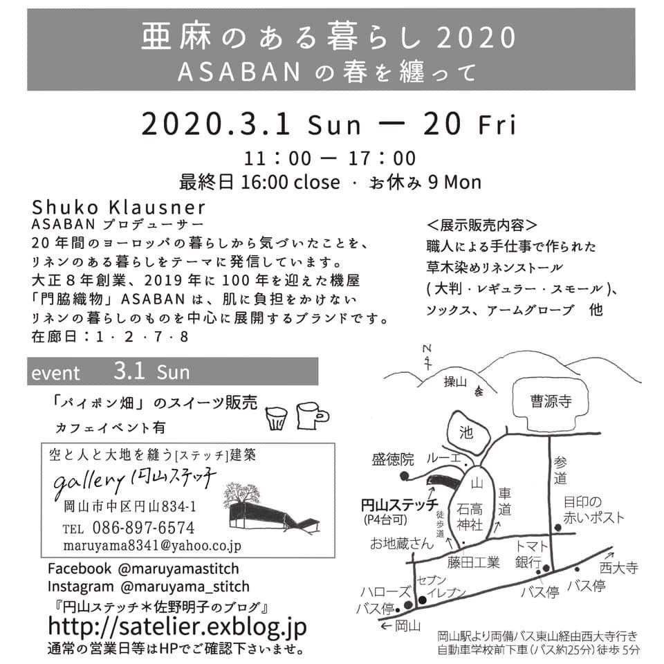 円山ステッチさんへ 納品しました_a0107193_17104825.jpg