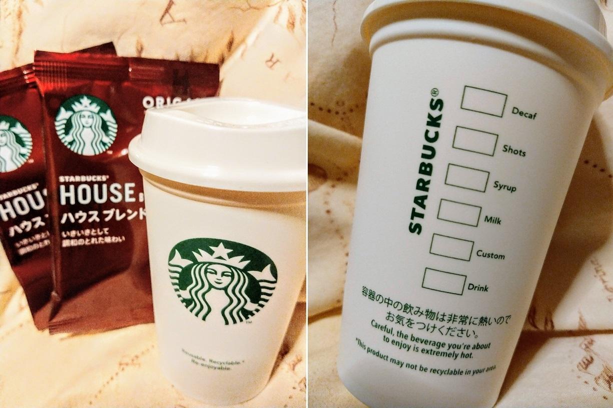 Starbucks(R) リユーザブルカップ _a0057402_04401692.jpg
