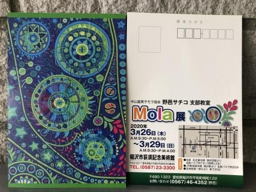 MOLA展 野邑サチコ支部教室_b0198404_15445936.jpeg