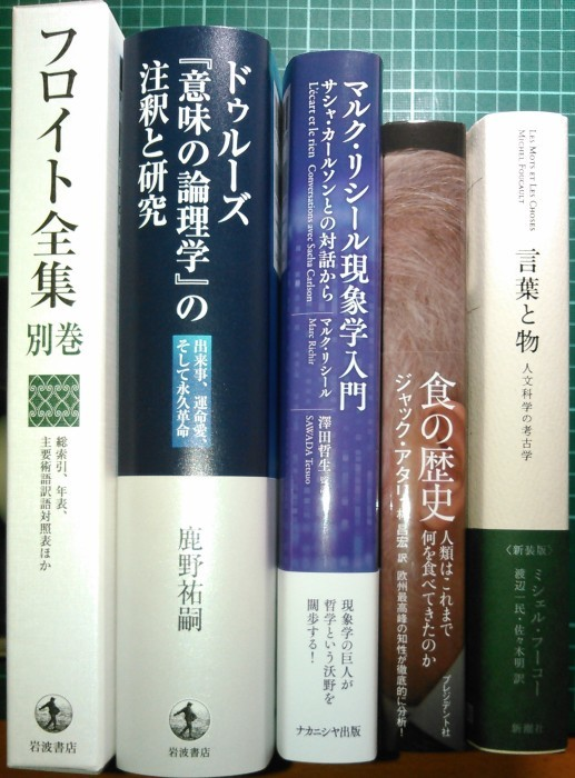 注目新刊:岩波書店版『フロイト全集』がついに完結、ほか_a0018105_01185467.jpg