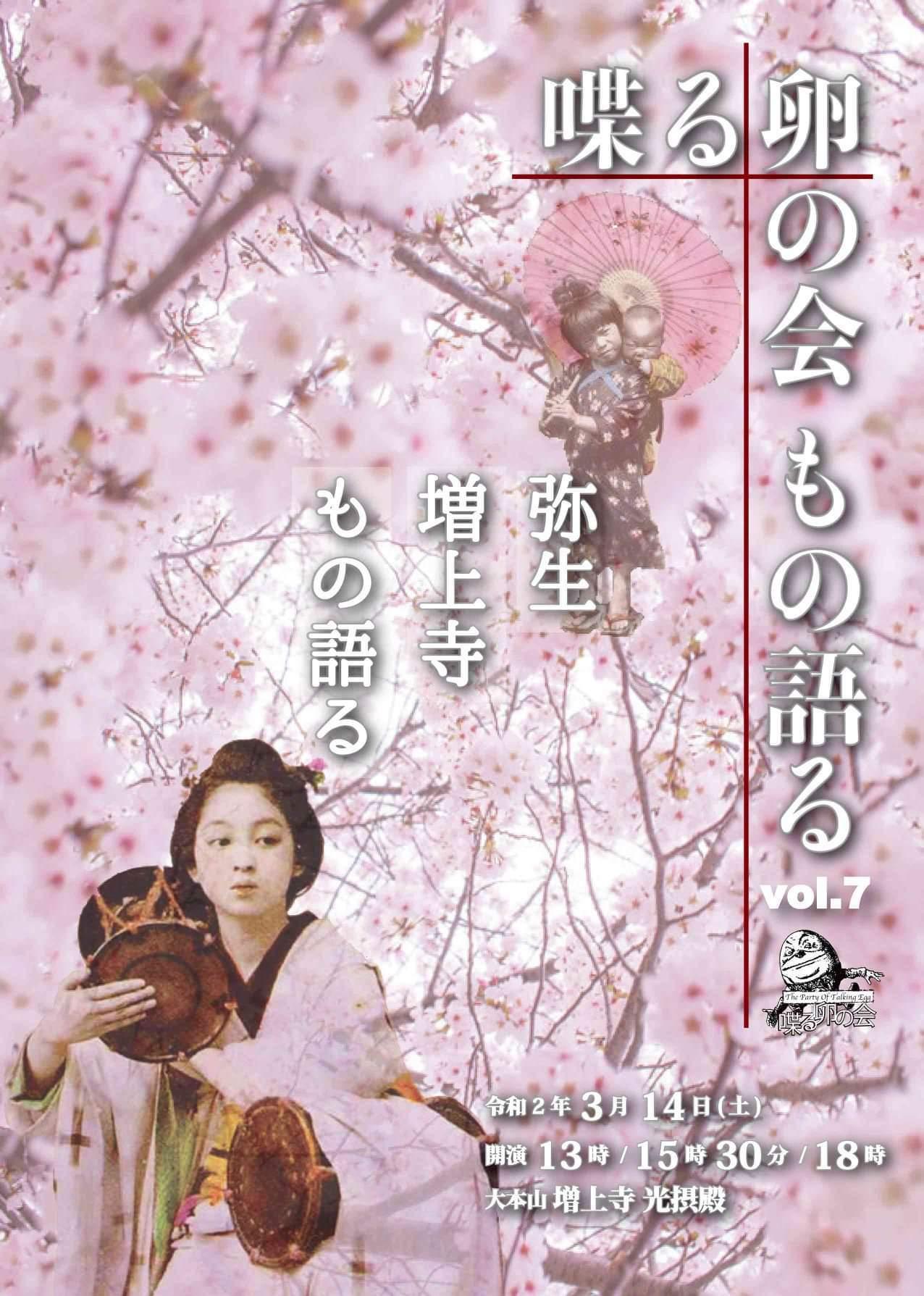 おひな様おはようさん 増上寺と私の物語り_c0124505_17413402.jpeg