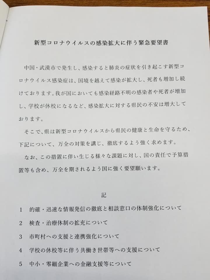 『 新型コロナウイルス緊急要望 』_f0259324_16471125.jpg