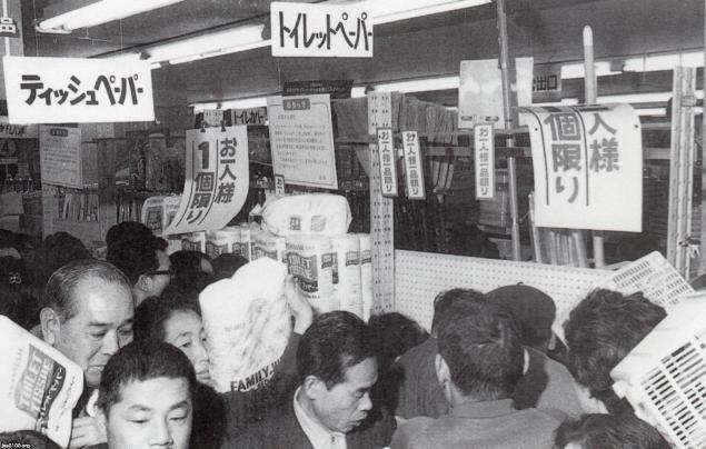 「トイレットペーパー不足」と「朝鮮人が井戸に毒」のデマ_f0133526_17173771.jpg