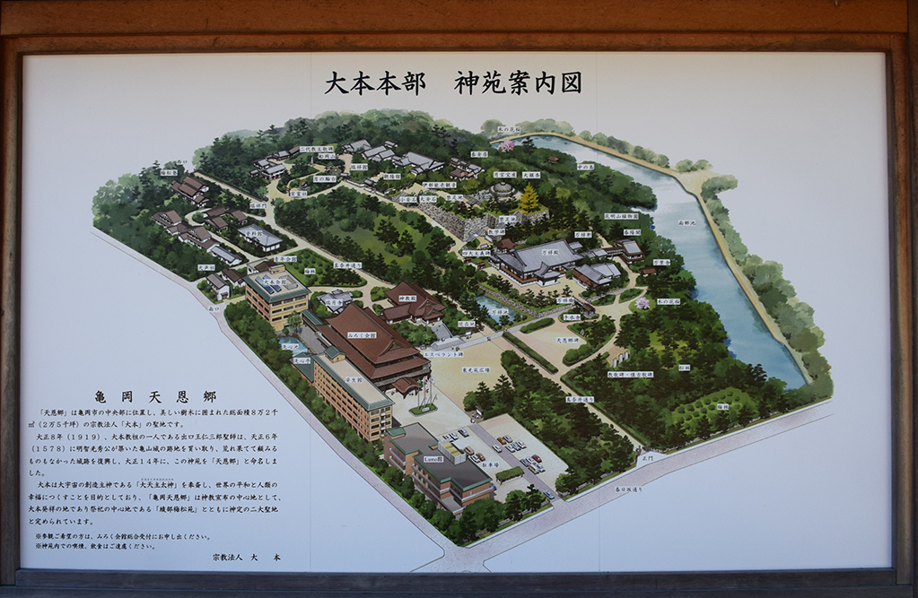 丹波亀山城を歩く。 その1 <大本・天恩郷>_e0158128_19334500.jpg