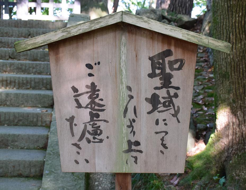 丹波亀山城を歩く。 その1 <大本・天恩郷>_e0158128_19550548.jpg
