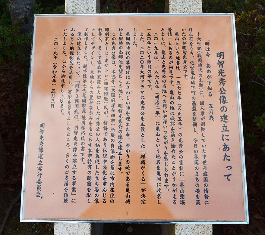 丹波亀山城を歩く。 その2 <南郷公園>_e0158128_20112222.jpg