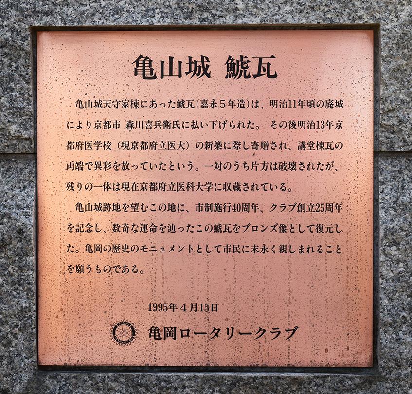 丹波亀山城を歩く。 その2 <南郷公園>_e0158128_20144820.jpg