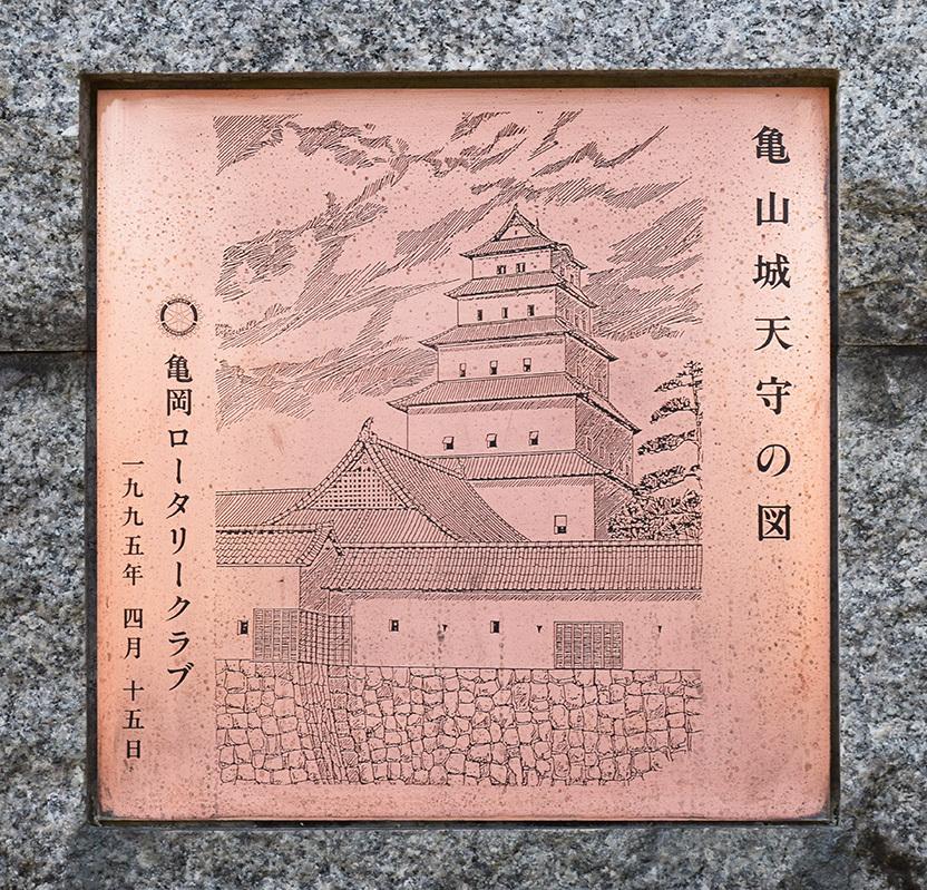 丹波亀山城を歩く。 その2 <南郷公園>_e0158128_20145348.jpg