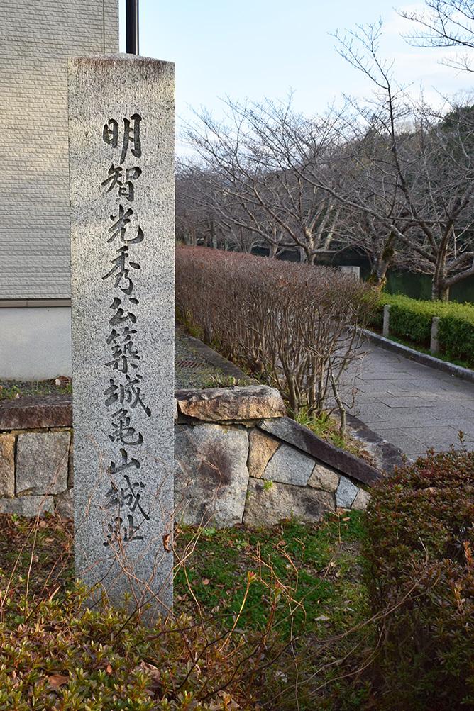 丹波亀山城を歩く。 その2 <南郷公園>_e0158128_20164630.jpg