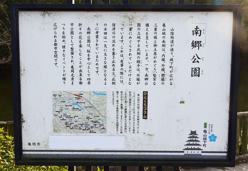 丹波亀山城を歩く。 その2 <南郷公園>_e0158128_20201889.jpg