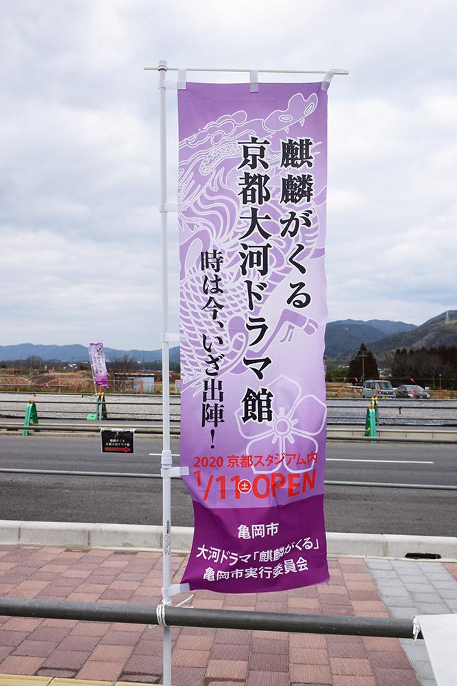 『麒麟がくる』京都大河ドラマ館_e0158128_20272627.jpg