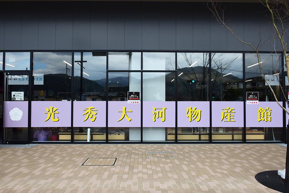 『麒麟がくる』京都大河ドラマ館_e0158128_20320361.jpg