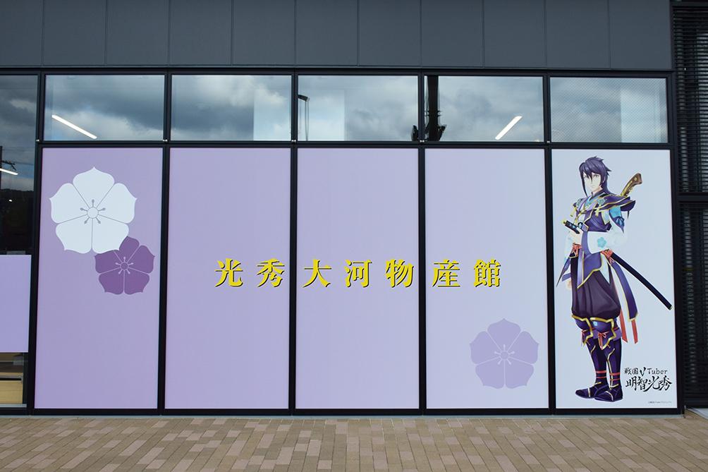 『麒麟がくる』京都大河ドラマ館_e0158128_20321057.jpg