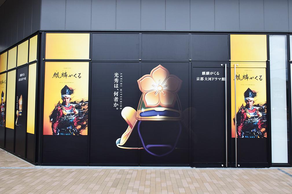 『麒麟がくる』京都大河ドラマ館_e0158128_20332578.jpg