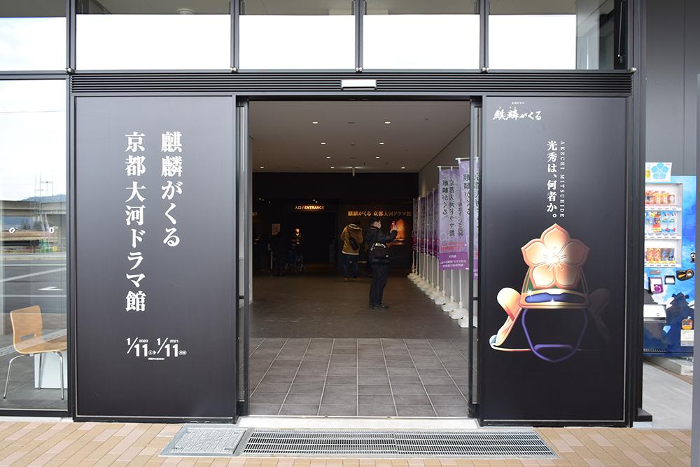 『麒麟がくる』京都大河ドラマ館_e0158128_20353383.jpg