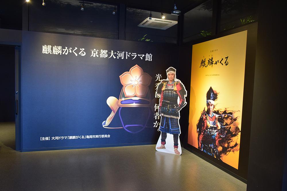 『麒麟がくる』京都大河ドラマ館_e0158128_20365895.jpg