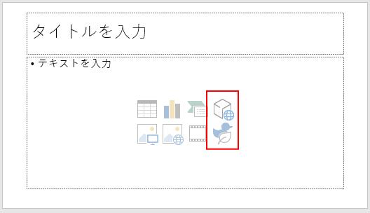 PowerPoint2016の新規スライドのアイコン「3Dモデル」と「アイコンの挿入」は使用できない_a0030830_09480326.png