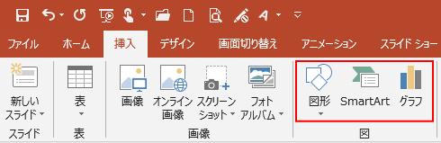PowerPoint2016の新規スライドのアイコン「3Dモデル」と「アイコンの挿入」は使用できない_a0030830_09544938.png