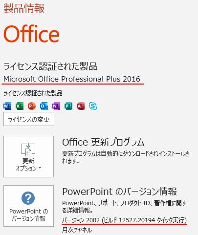 PowerPoint2016の新規スライドのアイコン「3Dモデル」と「アイコンの挿入」は使用できない_a0030830_09570997.png