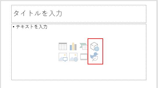 PowerPoint2016の新規スライドのアイコン「3Dモデル」と「アイコンの挿入」は使用できない_a0030830_10010105.png