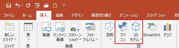 PowerPoint2016の新規スライドのアイコン「3Dモデル」と「アイコンの挿入」は使用できない_a0030830_10020013.png