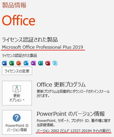 PowerPoint2016の新規スライドのアイコン「3Dモデル」と「アイコンの挿入」は使用できない_a0030830_10094308.png